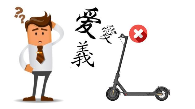 Liste des codes erreurs sur trottinette électrique Xiaomi M365, Mi scooter lite, Essential, Pro